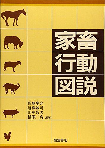 家畜行動図説の詳細を見る