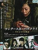 ツングースカ・バタフライ-サキとマリの物語-[DVD] image