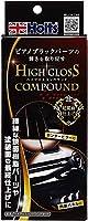 ホルツ 超鏡面仕上げ コンパウンドセット R→FINE ハイグロスコンパウンドセット ピアノブラックパーツの光沢が復活 Holts MH685