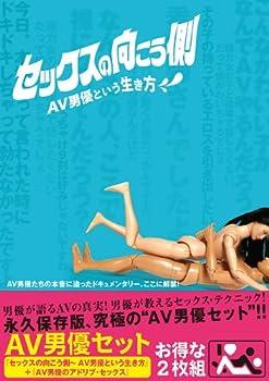 Japanese Movie  Documentary  - Av Danyu Set  Sex No Mukogawa Av Danyu Toiu Ikikata + AV Danyu No Adlib Sex   2DVDS  [Japan DVD] MX-496S