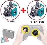 任天堂Switch スイッチプロコントローラー アナログスティック基板 プロコン修理完全キット(修理マニュアル付)アルプス電気他 PL保険加入商品