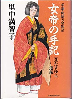 女帝の手記(たまゆら) 5 (よみうりコミックス)