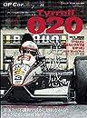 GP Car Story Vol.33