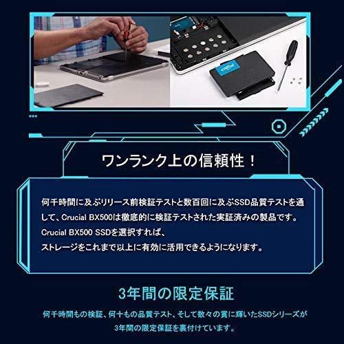 『Crucial クルーシャル SSD 240GB BX500 SATA3 内蔵2.5インチ 7mm CT240BX500SSD1【3年保証】 [並行輸入品]』の3枚目の画像