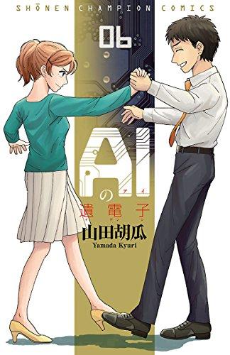 AIの遺電子 6 (少年チャンピオン・コミックス)の詳細を見る