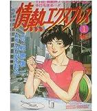 情熱エクスプレス vol.1 (ニチブンコミックス)