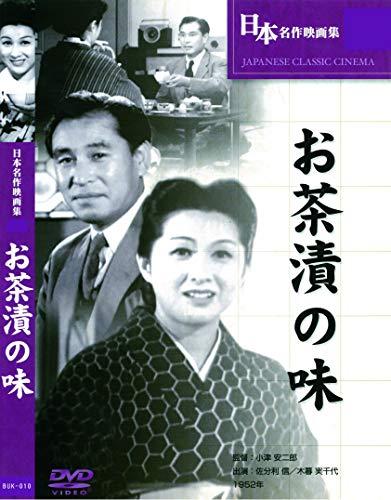 お茶漬けの味 BUK-010 [DVD]