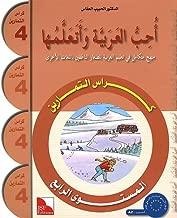 I Love and Learn the Arabic Language Workbook: Level 4 (Arabic version)