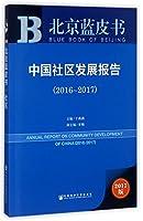 皮书系列·北京蓝皮书:中国社区发展报告(2016-2017)