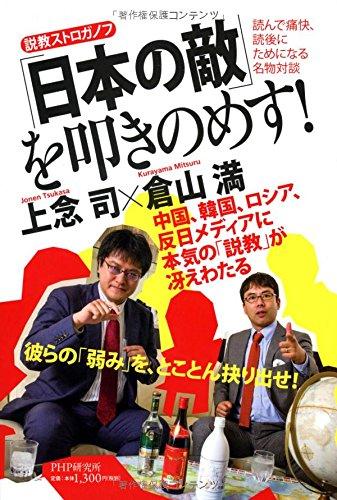 「日本の敵」を叩きのめす!の詳細を見る