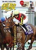 月刊『優駿』 2020年 11月号 [雑誌]