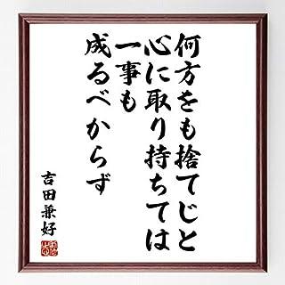 書道色紙/吉田兼好の名言『何方をも捨てじと心に取り持ちては、一事も成るべからず』/濃茶額付/受注後直筆(千言堂)