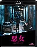 悪女/AKUJO[Blu-ray/ブルーレイ]