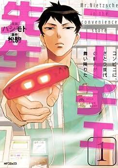[ハシモト, 松駒]のニーチェ先生~コンビニに、さとり世代の新人が舞い降りた~ 1 (MFコミックス ジーンシリーズ)