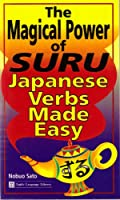 The Magical Power of Suru: Japanese Verbs Made Easy