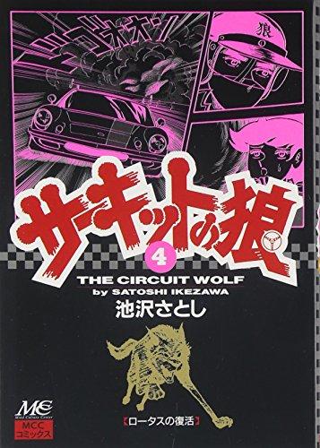 サーキットの狼 4 ロータスの復活 (MCCコミックス)の詳細を見る