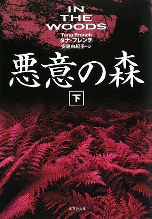 悪意の森 (下) (悪意の森) (集英社文庫)