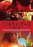 インモラル・ガール ~秘密と嘘~[DVD]