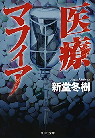 医療マフィア (祥伝社文庫)