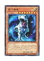 遊戯王 日本語版 PRIO-JP003 Galaxy Tyranno 銀河暴竜 (レア)