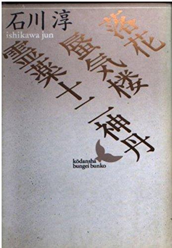 落花・蜃気楼・霊薬十二神丹 (講談社文芸文庫)
