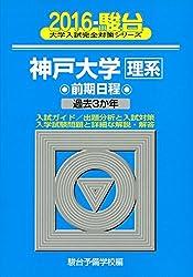 神戸大学〈理系〉前期日程 2016―過去3か年 (大学入試完全対策シリーズ 18)・青本・過去問