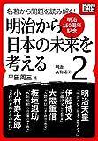 [明治150周年記念] 名著から問題を読み解く! 明治から日本の未来を考える (2) 明治人物誌[2] (impress QuickBooks)