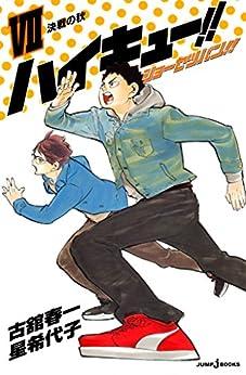 [古舘春一, 星希代子]のハイキュー!! ショーセツバン!! VII 決戦の秋 (ジャンプジェイブックスDIGITAL)