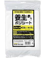 アイリスオーヤマ 養生 ポリシート 3.6M×5M×0.01mm M-PS1-405