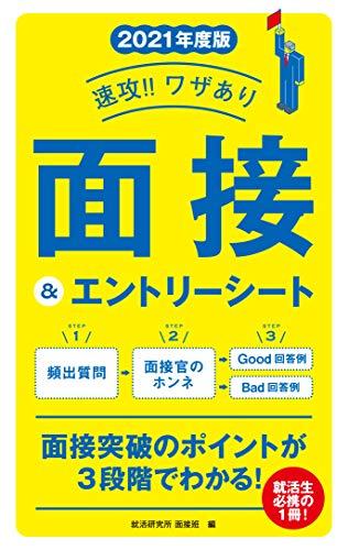 2021年度版 速攻!!ワザあり 面接&エントリーシート (NAGAOKA就職シリーズ)