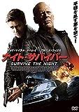 ナイト・サバイバー[DVD]