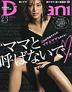 Domani(ドマーニ) 2019年 02 月号 [雑誌]