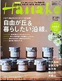 Hanako (ハナコ) 2013年 10/24号 [雑誌]