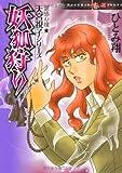 ほんとにあった怖い話コミックス 霊感お嬢★天宮視子 妖狐狩り