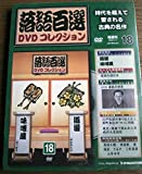 落語百選DVDコレクション Vol.18 (落語百選DVDコレクション)