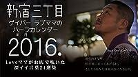 新宿三丁目ゲイバー・ラブママのハーフカレンダー2016