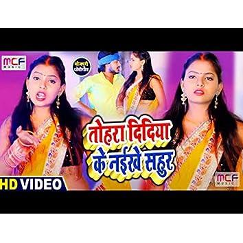 Tohra Didiya Ke Naikhe Sahur (Bhojpuri Song)