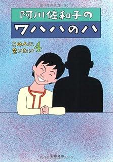 阿川佐和子のワハハのハ (文春文庫)