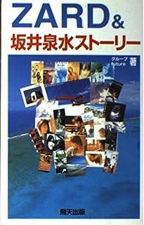 ZARD&坂井泉水ストーリー (アーチスト解体新書)