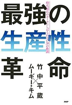 [竹中 平蔵, ムーギー・キム]の最強の生産性革命 時代遅れのルールにしばられない38の教訓