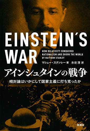 アインシュタインの戦争: 相対論はいかにして国家主義に打ち克ったか