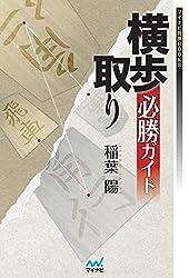 横歩取り必勝ガイド (マイナビ将棋BOOKS)