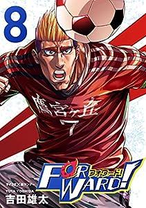 Forward!-フォワード!- 世界一のサッカー選手に憑依されたので、とりあえずサッカーやってみる。(8) (サイコミ×裏少年サンデーコミックス)