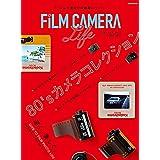 フィルムカメラ・ライフ 2021-2022 (玄光社MOOK)