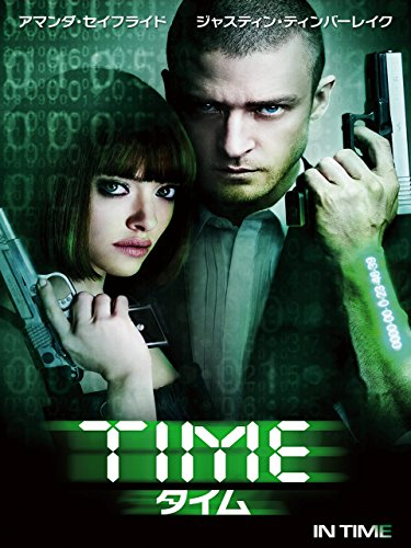 TIME/タイム (字幕版)