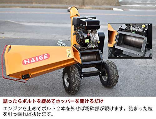 HAIGE(ハイガー産業)『ウッドチッパー粉砕機(HG-15HP-GGS)』