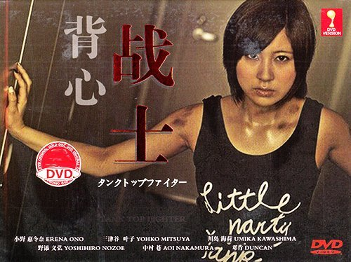 Tank Top Fighter (Japanese TV Series with English Sub, All Region DVD) by Ono Erena