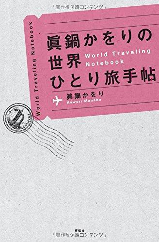 眞鍋かをりの世界ひとり旅手帖