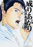 成りあがり 矢沢永吉物語 (2) (KADOKAWA CHARGE COMICS 2-5)