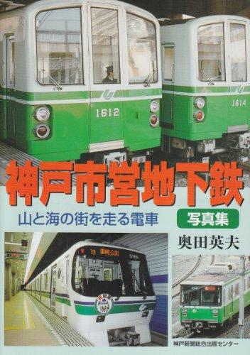 神戸市営地下鉄―山と海の街を走る電車